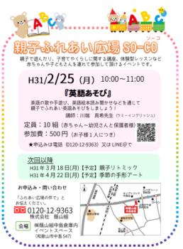 親子ふれあい広場 親子イベント