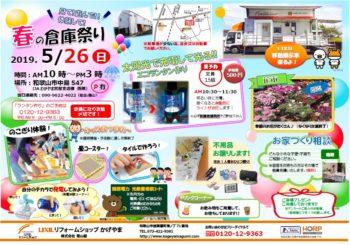 蔭山組 倉庫祭り イベント